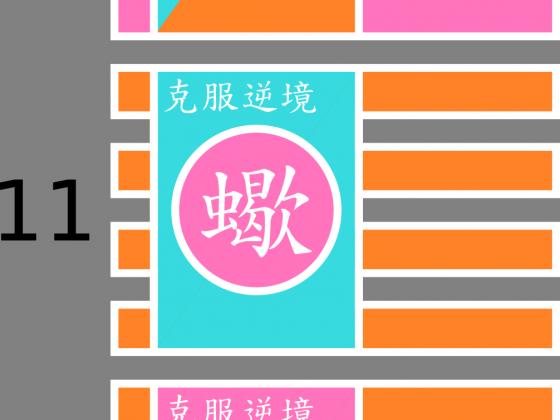 UD - Terracotta Banner Sketch 3